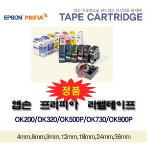 EPSON PRIFIA TAPE CARTRIDGE